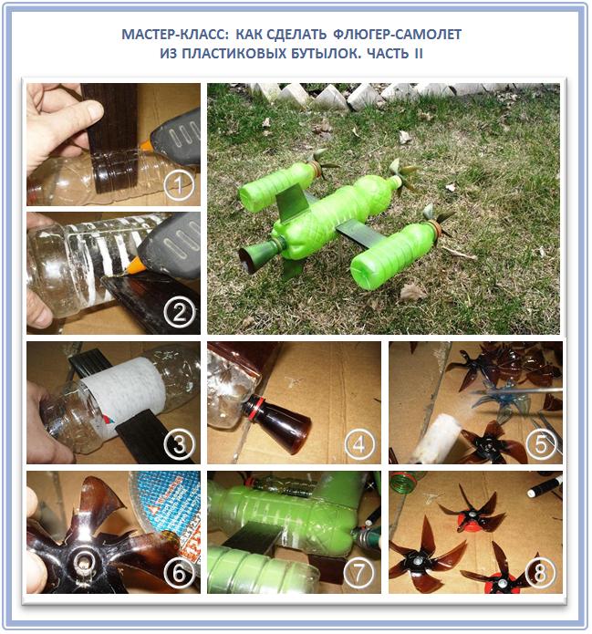 Флюгер своими руками фото чертежи из пластиковых бутылок своими руками 69